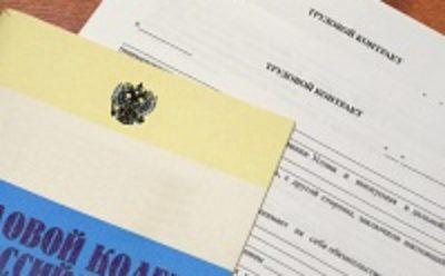 Специалисты Минтруда России рассказали, как следует нумеровать трудовые договоры